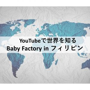 YouTubeで知る世界:Baby Factory in フィリピン