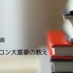 2020年日本で一番売れたお金の本|バビロン大富豪の教え