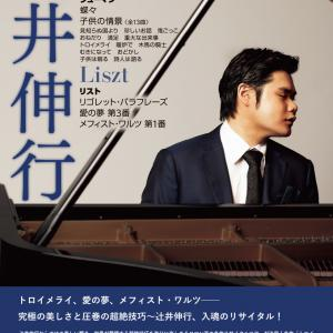 辻井伸行さんのコンサートに行ってきた話。