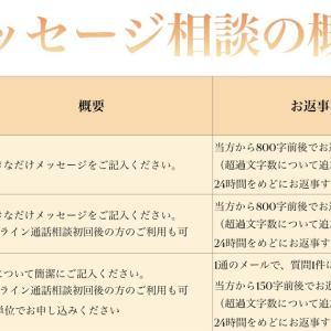 毒親相談会:メッセージ相談