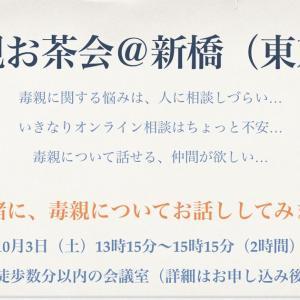 【再掲】10月3日(土)開催 毒親お茶会@新橋