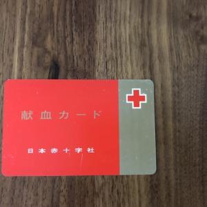 コロナで大変な時期ですが、献血をしてきました【体験談】