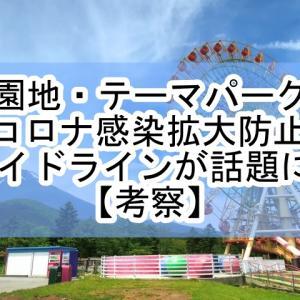 遊園地・テーマパークのコロナ感染拡大防止ガイドラインが話題に!【考察】