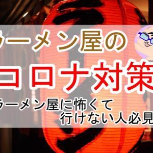 ラーメン屋のコロナ対策【ラーメン屋に怖くて行けない人必見!】