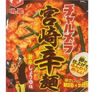 チャルメラ 宮崎辛麺がおいしい♡