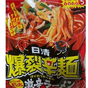 日清 爆裂辛麺食べたよぉ( *´艸`)