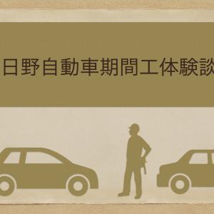 [日野自動車]都内に寮費水光熱費無料で住める!?[期間工体験談]
