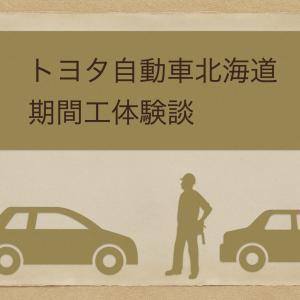 [トヨタ北海道体験談]賃金の低い北海道で働くなら期間工で決まり!!