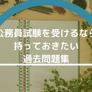 【地方初級】公務員試験を受けるなら、必ず持っておきたい過去問題集【高卒】