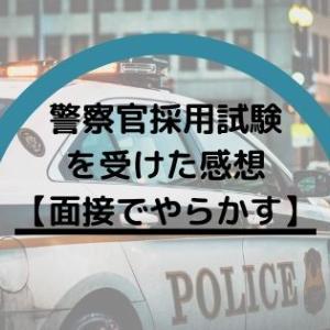 【公務員試験】警察官採用試験の特徴【感想】【高卒】