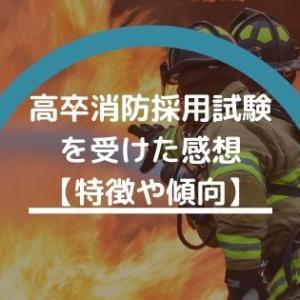 【消防士】高卒消防官採用試験を受けた感想や特徴【公務員試験】