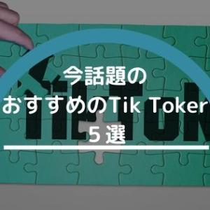 【最新版】急上昇!今流行りのTik Tokで人気のTik Tokerおすすめ5選
