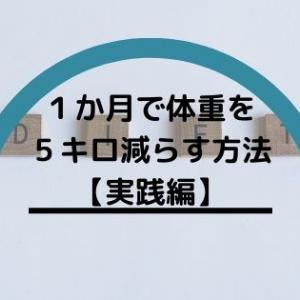 【実践編】1か月で体重を5キロ減らす方法【ダイエット体験談】