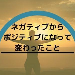 【こんなにも違う!】ネガティブからポジティブになって変わったこと5選【どちらが幸せ?】