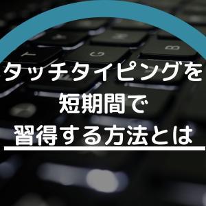 【コツ】タッチタイピングを短期間で上達させる方法【練習】