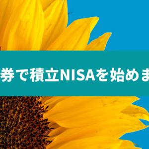 楽天証券で積立NISAを始めました!