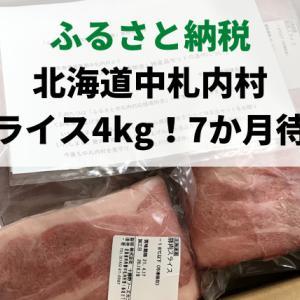 【ふるさと納税(2020年)】北海道中札内村の豚肉をブログで紹介!11000円でスライス4kg!【大満足!】