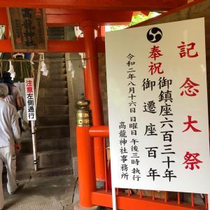 おついたちまいりin高龍神社