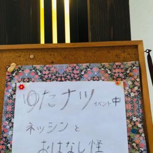 ゆたナツイベント終了〜感謝〜学校の怪談ばなし
