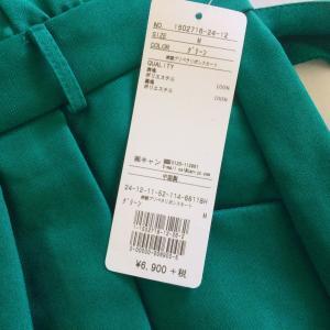 タカハシで驚きの割引率のスカートを買った!