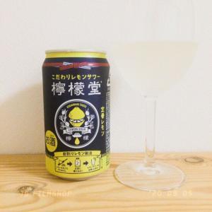 檸檬堂レモンサワーは美味しい!の巻。
