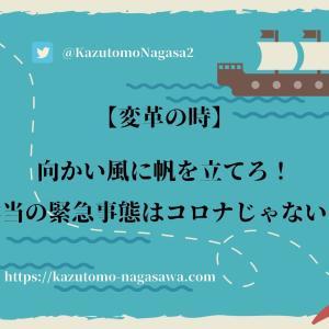 【変革の時】向かい風に帆を立てろ!本当の緊急事態はコロナじゃない!