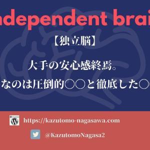 【独立脳】大手の安心感終焉。必要なのは圧倒的〇〇と徹底した〇〇!