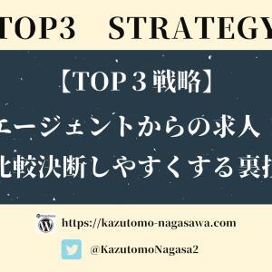 【TOP3戦略】エージェントからの求人!比較決断しやすくする裏技