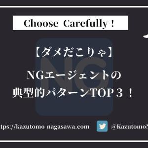【ダメだこりゃ】必見!NGエージェントの典型的パターンTOP3!