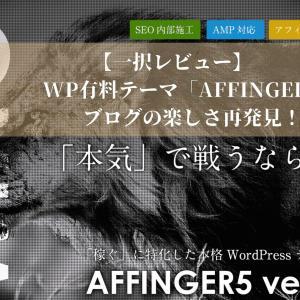 【一択】WP有料テーマ「AFFINGER」ブログの楽しさ再発見!
