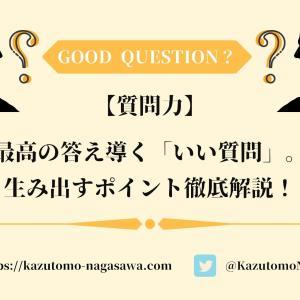 【質問力】最高の答え導く「いい質問」。生み出すポイント徹底解説!