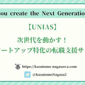【UNIAS】次世代を動かす!スタートアップ特化の転職支援サイト