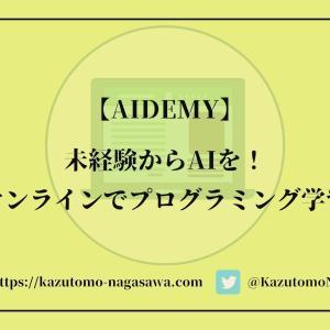 【Aidemy】未経験からAIを!オンラインでプログラミング学習