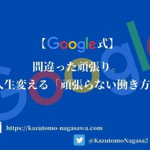 【Google式】間違った頑張り。人生変える「頑張らない働き方」