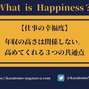 【仕事の幸福度】年収の高さは関係しない。高めてくれる3つの共通点