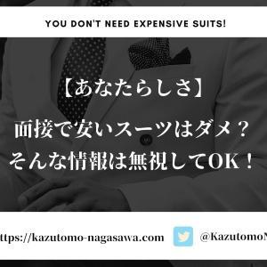 【あなたらしさ】面接で安いスーツはダメ?そんな情報は無視してOK