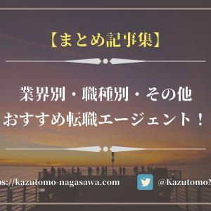 【まとめ記事集】業界別・職種別・その他おすすめ転職エージェント!