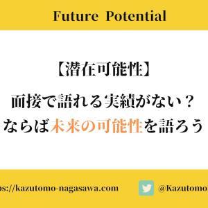 【潜在可能性】面接で語れる実績がない?ならば未来の可能性を語ろう