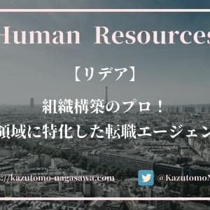 【リデア】組織構築のプロ!人事領域に特化した転職エージェント!