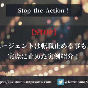 【STOP】エージェントは転職止める事も!実際に止めた実例紹介!