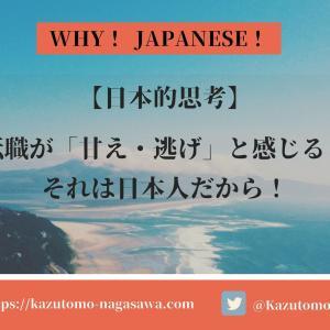 【日本的思考】転職が「甘え・逃げ」と感じる?それは日本人だから!