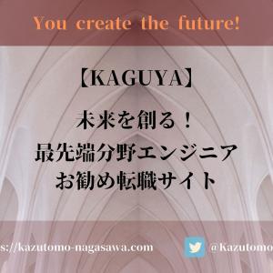 【Kaguya】未来を創る!最先端分野エンジニアお勧め転職サイト