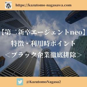 第二新卒エージェントneo特徴・利用時ポイント【ブラック企業徹底排除】