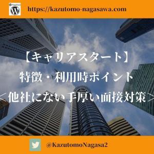 キャリアスタート特徴・利用時ポイント【他社にない手厚い面接対策】