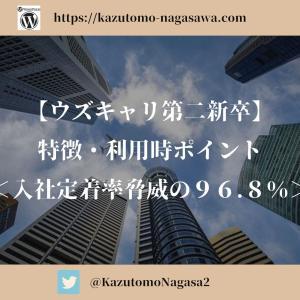 ウズキャリ第二新卒特徴・利用時ポイント【入社定着率脅威の96.8%】