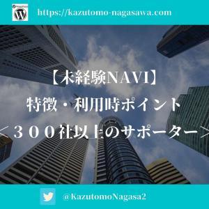 未経験NAVI特徴・利用時ポイント【300社以上のサポーター】