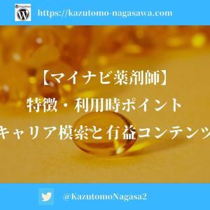 マイナビ薬剤師 特徴・利用時ポイント【キャリア模索と有益コンテンツ】