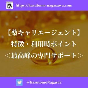 薬キャリエージェント 特徴・利用時ポイント【最高峰の専門サポート】