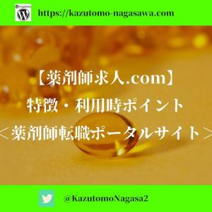 薬剤師求人.com 特徴・利用時ポイント【薬剤師転職ポータルサイト】