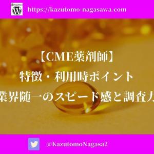CME薬剤師 特徴・利用時ポイント【業界随一のスピード感と調査力】